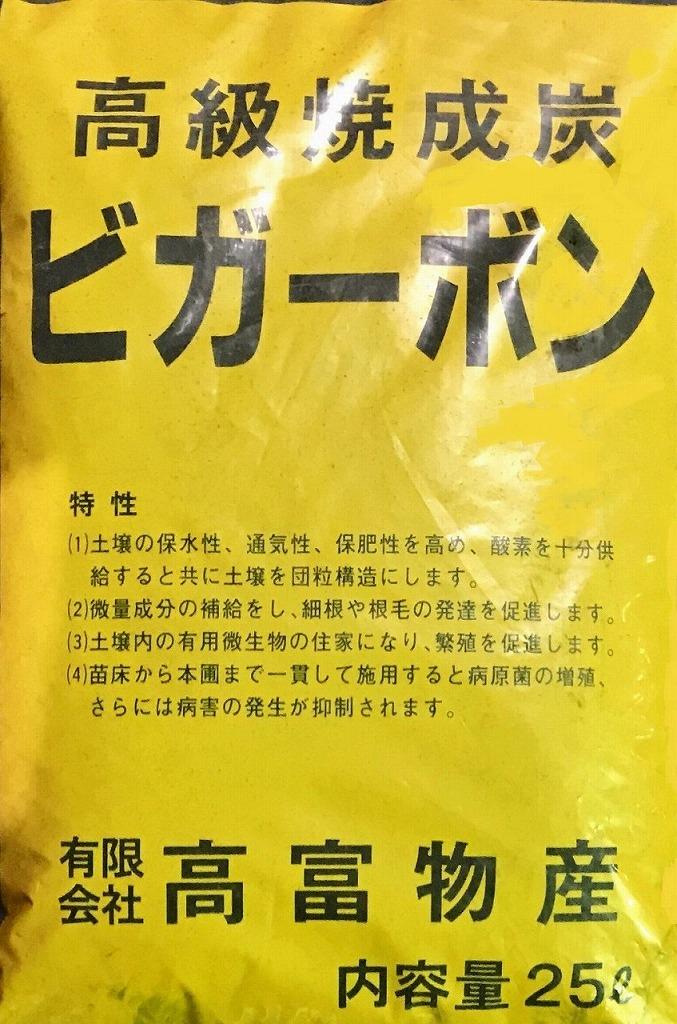 ビガーボン(焼成炭) 25L