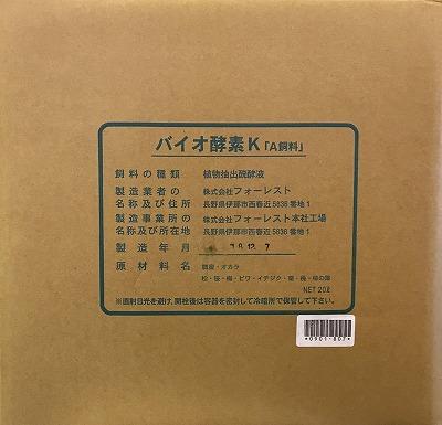 バイオ酵素K 20L 【A飼料登録】